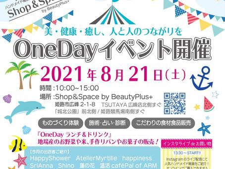 OneDay vol.33 夏祭り