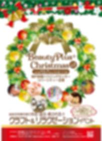 BeautyPlus+Christmas