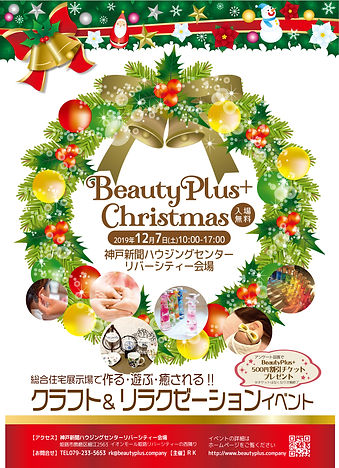 BeautyPlus+Christmas