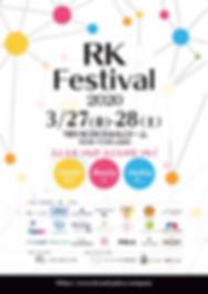 RKフェスティバル