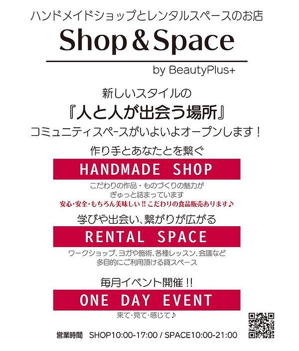 Shop%26Space%E3%80%80byBeautyPlus%2B_edi