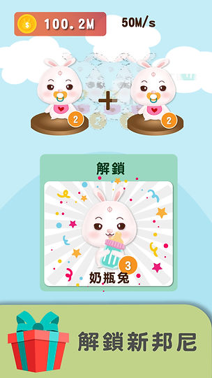 邦尼兔APP介紹圖-04.jpg