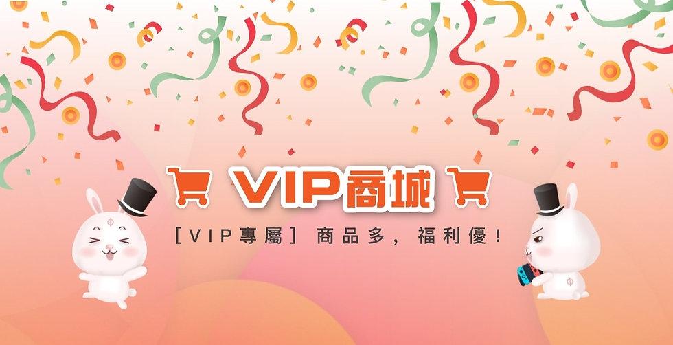 VIP%20%E5%95%86%E5%9F%8E_edited.jpg