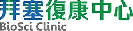 biosci_logo_hk.jpg