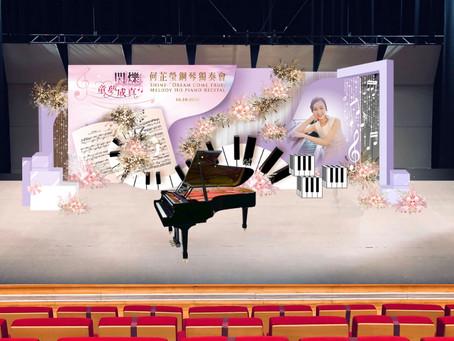 2020年星願廣告期刊特刊-何芷瑩鋼琴獨奏會