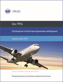 Новый документ ИКАО (Doc 9994)