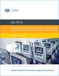 Новый документ ИКАО (Doc 10146)