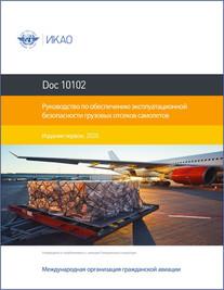 Новый документ ИКАО (Doc 10102)