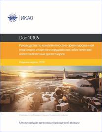 Новый документ ИКАО (Doc 10106)