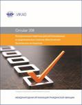Новый документ ИКАО (Cir 358)