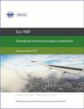 Новый документ ИКАО (Doc 9889)