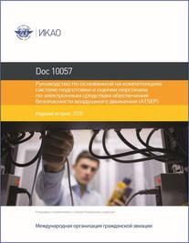 Новый документ ИКАО (Doc 10057)