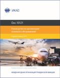 Новый документ ИКАО (Doc 10121)