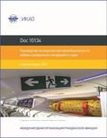Новый документ ИКАО (Doc 10134)