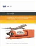 Новый документ ИКАО (Doc 10104)