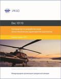 Новый документ ИКАО (Doc 10110)