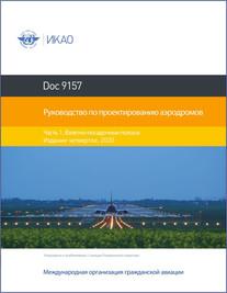 Новый документ ИКАО (Doc 9157, Часть 1)