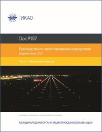 Новый документ ИКАО (Doc 9157, Часть 4)