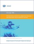Новый документ ИКАО (Cir 356)