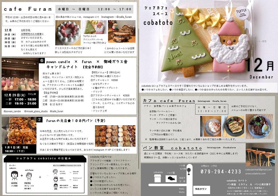 12月チラシ表_page-0001.jpg