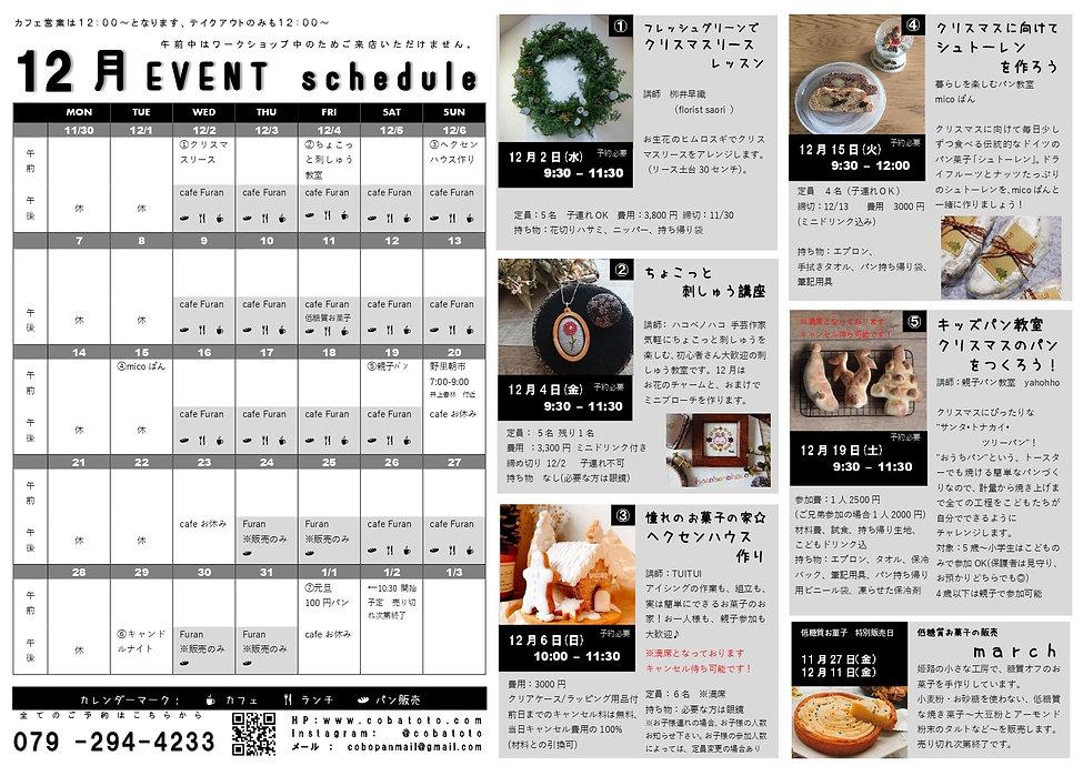 12月チラシ裏_page-0001.jpg