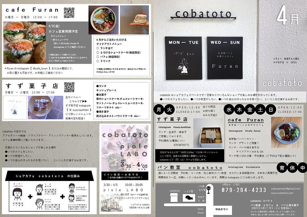 4月チラシ表_page-0001.jpg