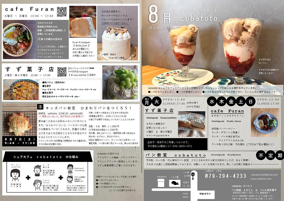 8月チラシ表_page-0001.jpg
