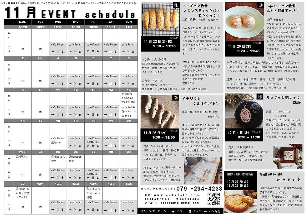 11月チラシ裏_page-0001.jpg