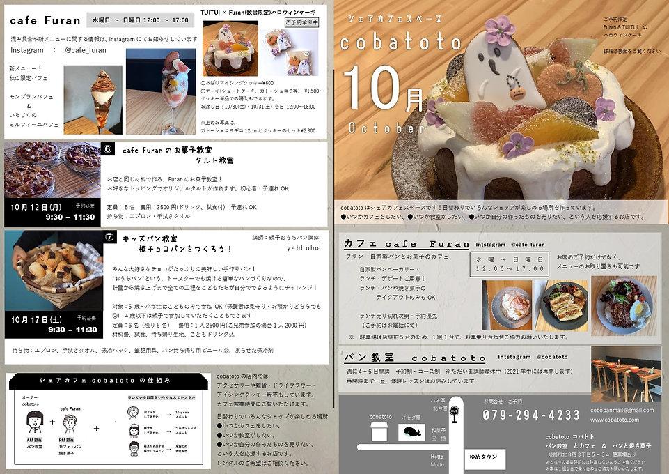 10月チラシ表_page-0001.jpg
