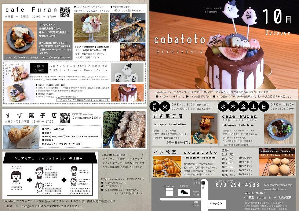 10譛医メ繝ゥ繧キ陦ィ_page-0001.jpg