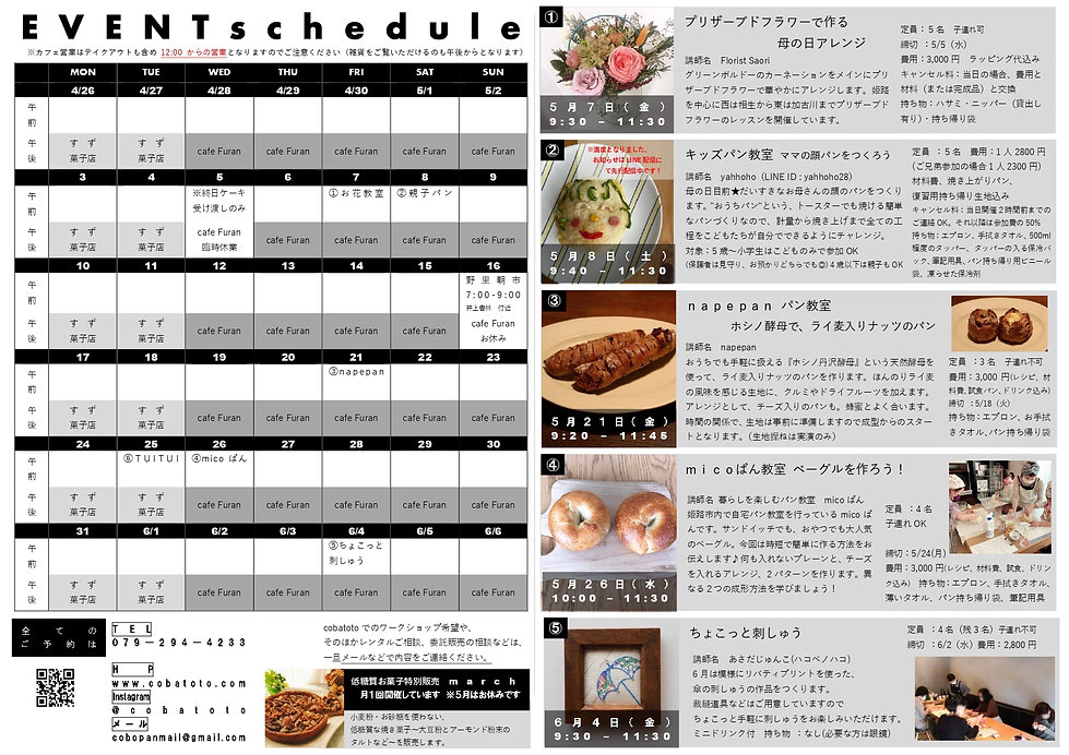 5月チラシ裏_page-0001.jpg