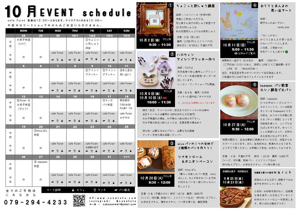 10月チラシ裏_page-0001.jpg