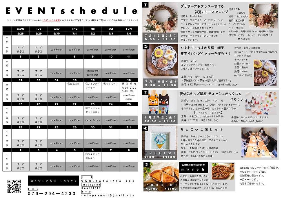 7月チラシ裏_page-0001.jpg