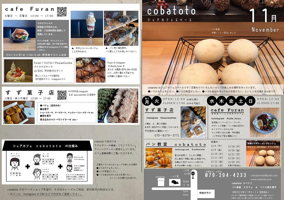 11月チラシ表_page-0001.jpg
