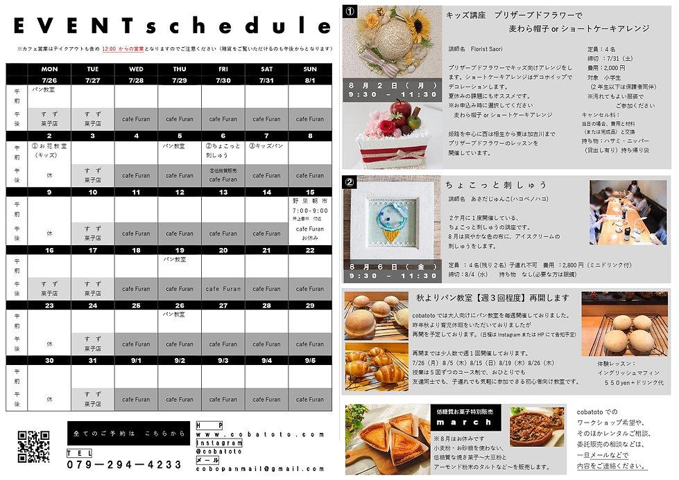 8月チラシ裏_page-0001.jpg