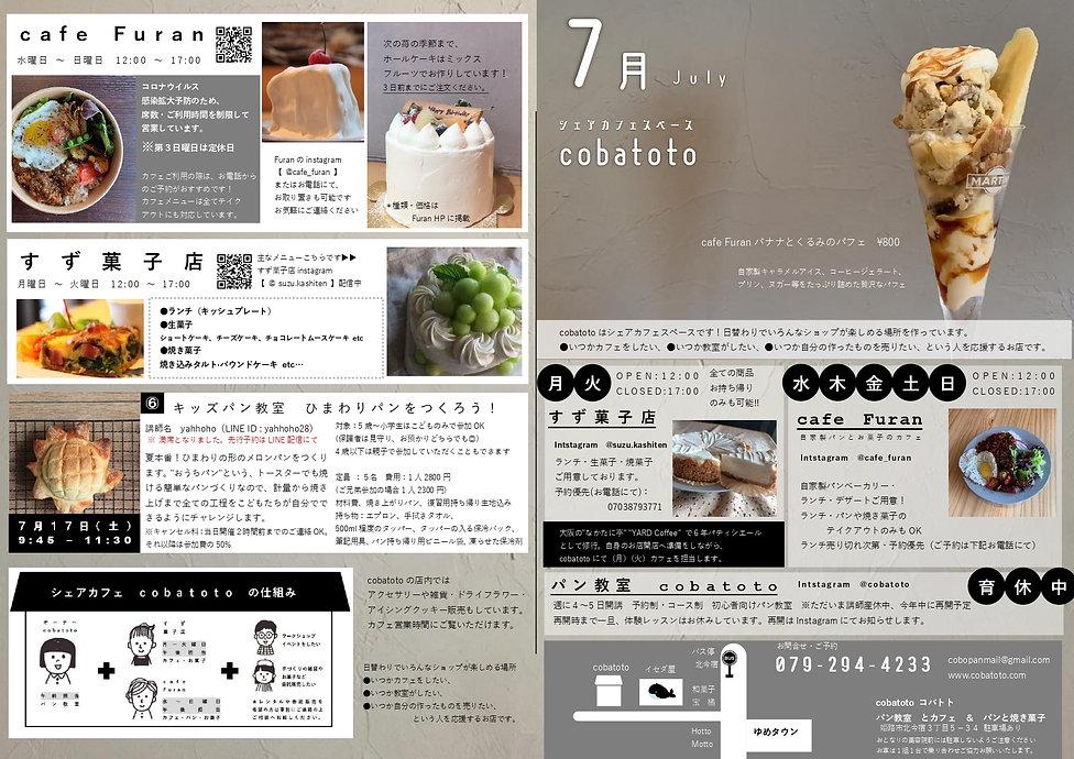 7月チラシ表_page-0001.jpg
