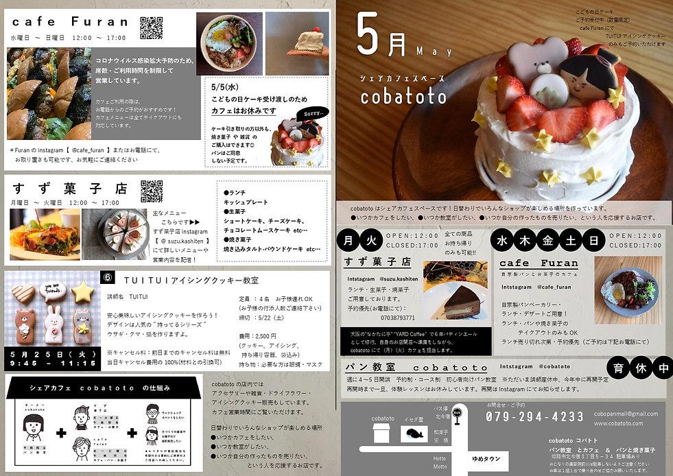5月チラシ表_page-0001.jpg