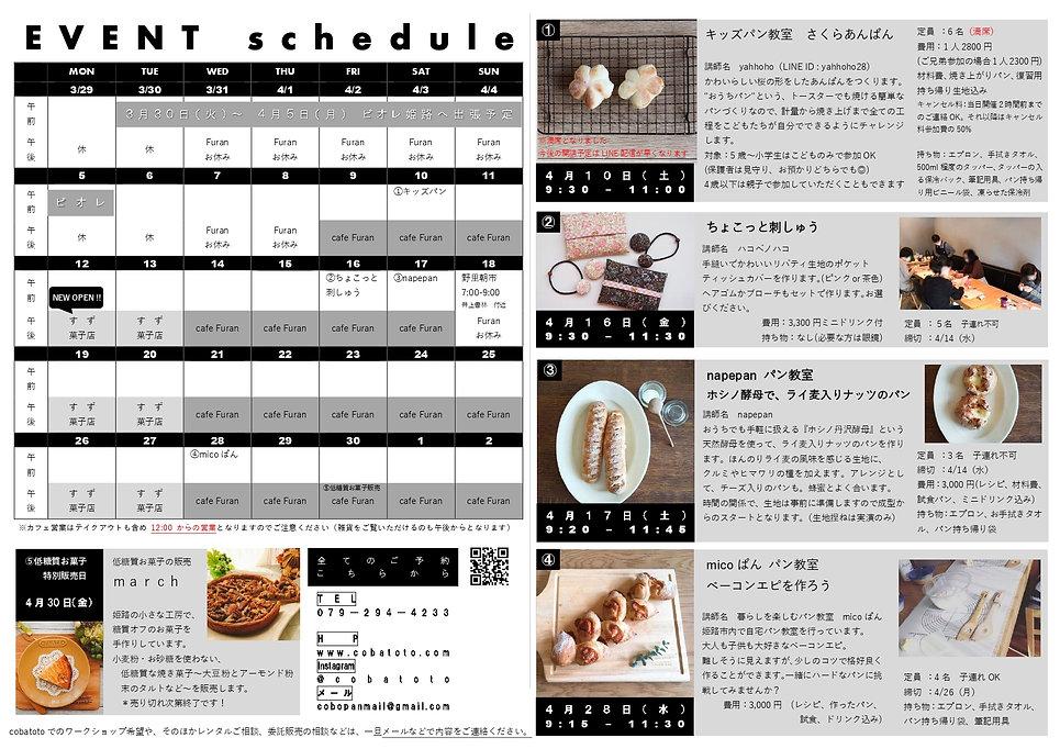 4月チラシ裏_page-0001.jpg