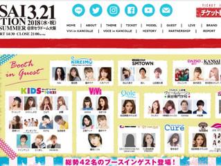 関西コレクション3/21!