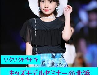 ♥キッズモデルセミナー@北浜♥5/13