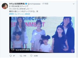関西コレクション♪みちょぱさんとウオーキング!!
