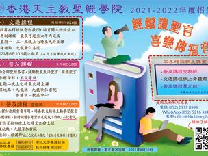 特讯:香港天主教圣经学院文凭课程网上旁听席