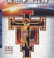 小磐石课程《希伯来书》