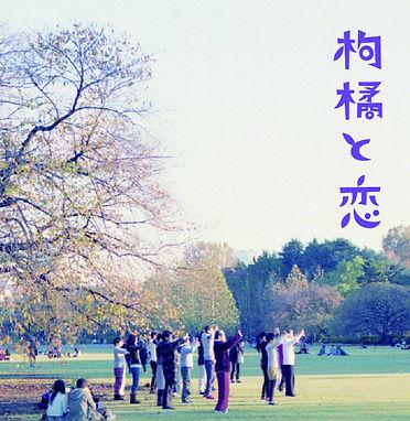フォーオクロックス_枸橘と恋