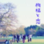 Four o'clocks_枸橘と恋