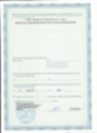 Лицензия0002.jpg