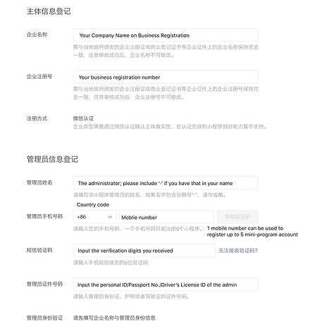 how to input the wechat mini-program registration information