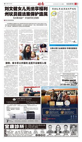 报纸2019年9月11日.jpg