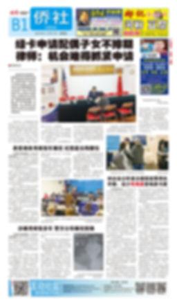报纸2019年11月21日.jpg
