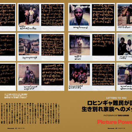 Publication | Newsweek Japan